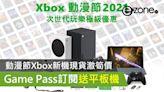 【動漫節】Xbox Game Pass筍價 新主機每日現貨發售 - ezone.hk - 遊戲動漫 - 電競遊戲