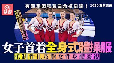東京奧運   德國女子體操隊首着全身式隊服 抵制體育界「性化」