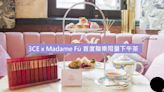 【美妝下午茶】踏進粉嫩雲端!3CE x Madame Fù 首度聯乘限量下午茶