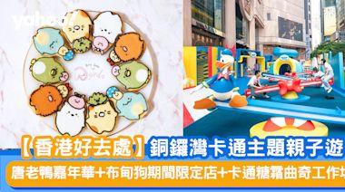 【香港好去處】銅鑼灣卡通主題親子遊 唐老鴨嘉年華+布甸狗期間限定店+卡通糖霜曲奇工作坊