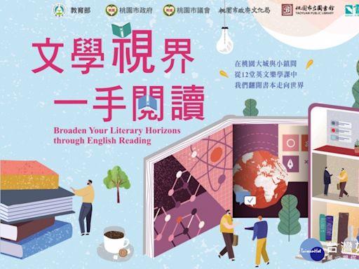 桃市圖與書林出版合作 9/25起樂讀好書分享視界