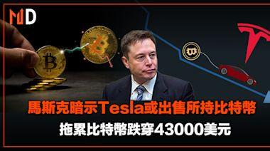 【市場熱話】馬斯克暗示Tesla或出售所持比特幣,拖累比特幣跌穿43000美元