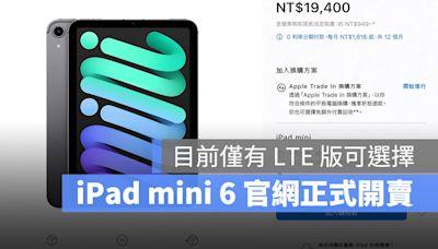 iPad mini 6 正式開賣,不過目前僅有 LTE 版可以訂購,Wi-Fi 版再等等 - 蘋果仁 - 果仁 iPhone/iOS/好物推薦科技媒體