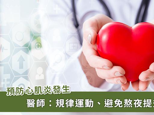 心肌炎該怎麼預防?專業醫師建議:提升自我免疫力是最好的方法!