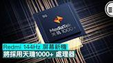 Redmi 144Hz 屏幕新機將採用天璣1000+ 處理器