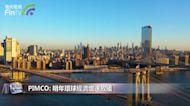 PIMCO: 明年環球經濟增速放緩