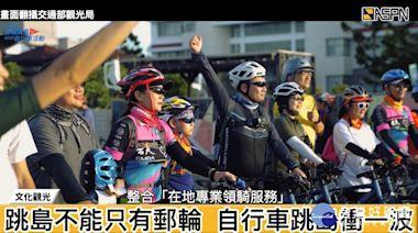 澎湖自行車跳島夯 長達三季活動玩不停