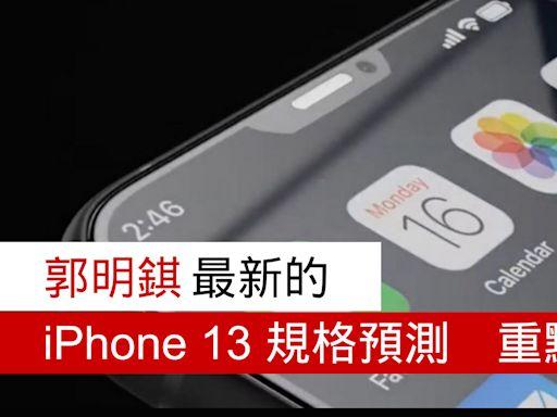 郭明錤最新的 iPhone 13 規格預測 重點一覽 - New MobileLife 流動日報