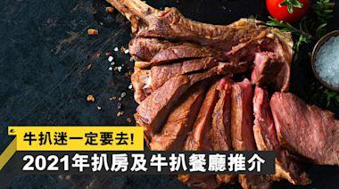 【扒房2021】10間高質牛扒餐廳推介!斧頭扒+熟成牛扒+厚切西冷+任食薯條︱Esquire HK