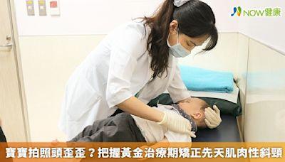 寶寶拍照頭歪歪? 把握黃金治療期矯正先天肌肉性斜頸