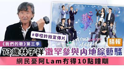 《我們的歌》第三季 73歲林子祥激罕參與內地綜藝騷 網民憂阿Lam冇得10點鐘瞓 - 晴報 - 娛樂 - 中港台