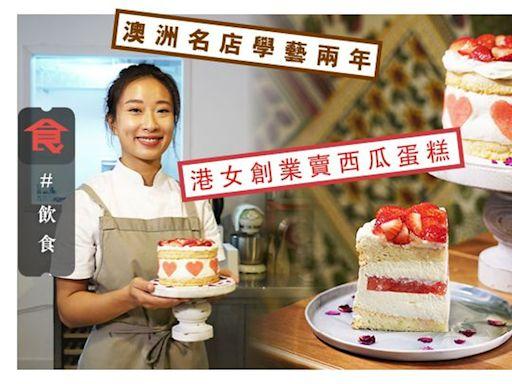 散水餅推介 港女創業賣$288西瓜蛋糕 零經驗隻身去澳洲學整餅 澳洲西瓜蛋糕名店打工兩年   蘋果日報