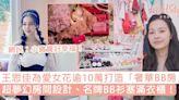 王思佳為愛女打造「奢華BB房」超夢幻房間設計、名牌BB衫塞滿衣櫃   GirlStyle 女生日常