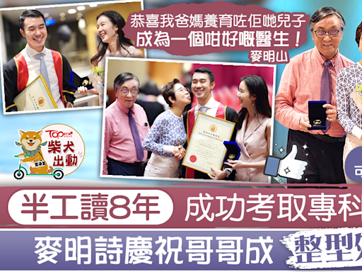 【一門雙傑】麥明山半工讀8年成整型外科醫生 麥明詩舉家慶祝哥哥畢業 - 香港經濟日報 - TOPick - 娛樂