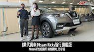 [業代賞車]Nissan Kicks智行旗艦版 Nissan新竹經國 銷售顧問_范宇涵
