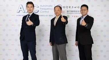 台電AFC採購案 翰可國際拔頭籌 儲能系統重要性水漲船高