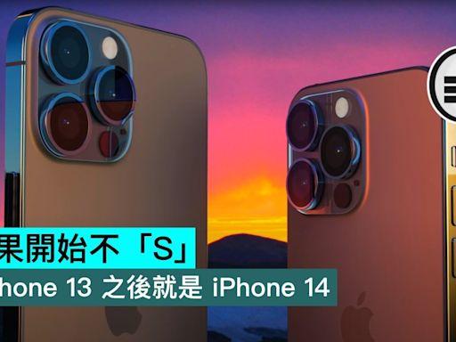 蘋果開始不「S」,iPhone 13 之後就是 iPhone 14