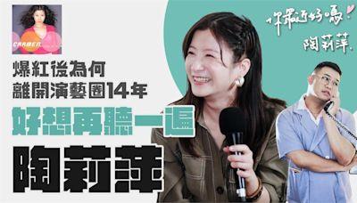 影/曾擊敗蔡依林奪冠!陶莉萍曝「消失14年」原因