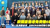 歐國盃|歐國盃香港免費播6場 兩人氣男團參與 ERROR伙強尼隨心講波 (18:59) - 20210513 - 體育