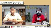 高端疫苗通過EUA 柯酸:台灣竟如此偉大、全世界最厲害