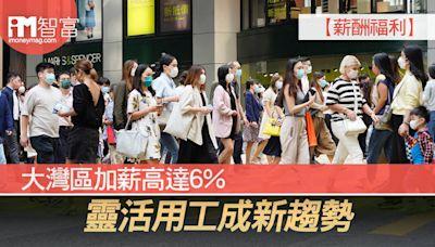 【薪酬福利】大灣區加薪高達6% 靈活用工成新趨勢 - 香港經濟日報 - 即時新聞頻道 - iMoney智富 - 理財智慧