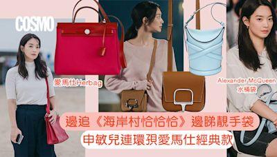 《海岸村恰恰恰》申敏兒劇中狂換名牌手袋!Hermès、BV、Alexander McQueen每個想要! | Cosmopolitan HK