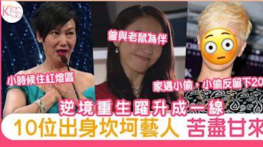 10位出身坎坷藝人 逆境重生事業見起色 躍升成一線明星 | 娛樂 | Sundaykiss 香港親子育兒資訊共享平台