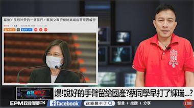 彭文正稱蔡總統已打輝瑞疫苗 指揮中心:依法處理