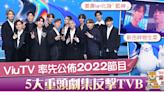 【兩台大戰】ViuTV 推5大重頭劇集反擊TVB 姜濤Ian主演《季前賽》化身籃球王子 - 香港經濟日報 - TOPick - 娛樂