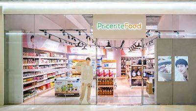 實惠Pricerite Food荃灣首設據點 佔地近千呎貨品800款 (15:55) - 20210924 - 即時財經新聞