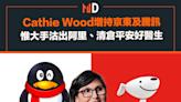 【市場熱話】Cathie Wood增持京東及騰訊,惟大手沽出阿里、清倉平安好醫生