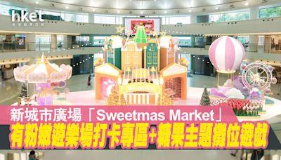 【商場活動】新城市廣場「Sweetmas Market」 有粉嫩遊樂場打卡專區+糖果主題攤位遊戲 - 香港經濟日報 - 地產站 - 地產新聞 - 商場活動
