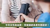 歐洲心臟協會警示:女性「高血壓」症狀常被誤認為更年期!