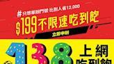 慶祝台灣本土0確診30天,兩小電信138 vs 199上網吃到飽方案對決 - 小丰子3C俱樂部