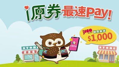 1000元i原券是什麼?如何領?哪裡能用?i原券使用方式、店家查詢、台灣Pay綁定消費 - Cool3c