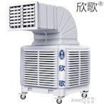 欣歌工業冷風機水空調環保水冷空調網吧工廠房用井水單制冷風扇 (pinkq 時尚女裝)