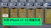 【有片睇】外國 iPhone 11~13 電量比試 iPhone 13 Pro Max 可用時間比 11 多 1 倍