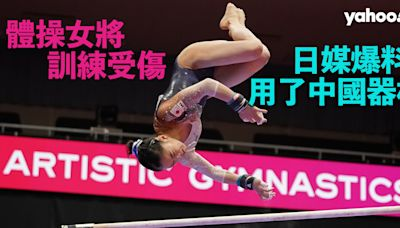 中國器材太危險?體操世錦賽日女將訓練墮地 脊頸椎重創疑因安全墊太硬