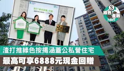 【ESG】渣打推綠色按揭涵蓋公私營住宅 最高可享6,888元現金回贈 - 香港經濟日報 - 理財 - ESG - ESG投資