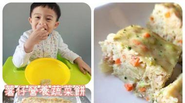 懶人茶點!馬鈴薯營養蔬菜餅!