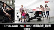 交車紀錄 TOYOTA Corolla Cross!TOYOTA桃園龜山所 銷售顧問-劉慧君