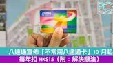 八達通宣佈「不常用八達通卡」10 月起每年扣 HK$15(附:解決辦法)