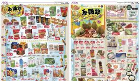 【Aeon】泰國節推廣(07/05-19/05)
