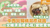 【濕疹飲食】中醫VS西醫解構濕疹成因 濕疹患者必戒食物+宜吃食物 | U Food 香港餐廳及飲食資訊優惠網站