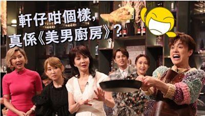 張敬軒出戰《男神廚房》扮謝霆鋒 表演拋鑊大顯功架