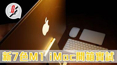 新iMac開箱|超薄平面11.5mm機身電線都襯色 4.5K靚畫質配模擬杜比全景聲Touch ID反應快 | 蘋果日報
