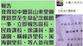 快訊/中壢今晚「送肉粽」 路線曝!大園網友暴動