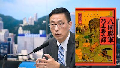 議員斥書籍形容八國聯軍「正義之師」 楊潤雄:非教局管轄