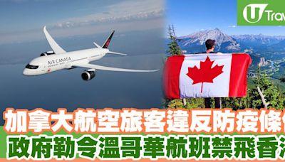 【新冠肺炎】加拿大航空旅客違反防疫條例政府勒令溫哥華航班禁飛香港 | U Travel 旅遊資訊網站