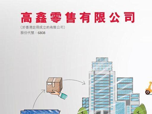 高鑫零售:無意加入社區團購價格戰 料今年仍達高單位數增長 (16:37) - 20210511 - 即時財經新聞
